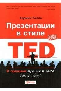 Кармин Галло | Презентации в стиле TED: 9 приемов лучших в мире выступлений | PDF