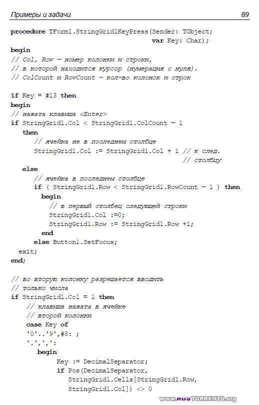 Н.Культин - Delphi в задачах и примерах | PDF