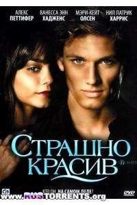 Страшно красив   DVD-9