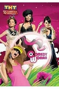Comedy Woman. Новогодний выпуск [эфир от 30.12] | SATRip