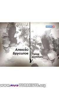 Гении и злодеи. Алексей Брусилов. Тайна рукописи | SATRip