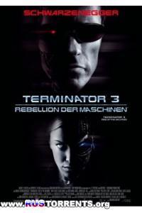 Терминатор 3: Восстание машин | HDRip