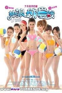 Пляжный волейбол | HDRip | L1