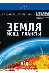 BBC: Земля - Мощь планеты. Лёд | 1 сезон | 3 эпизод из 5 | BDRip 1080p
