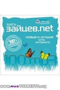 VA - Здесь Зайцев.net Часть 3 | MP3