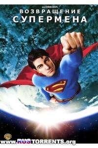 Возвращение Супермена | HDRip