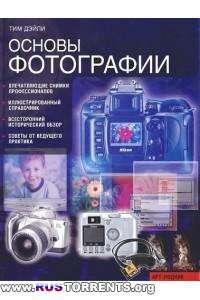 Дэйли Тим - Основы фотографии | PDF