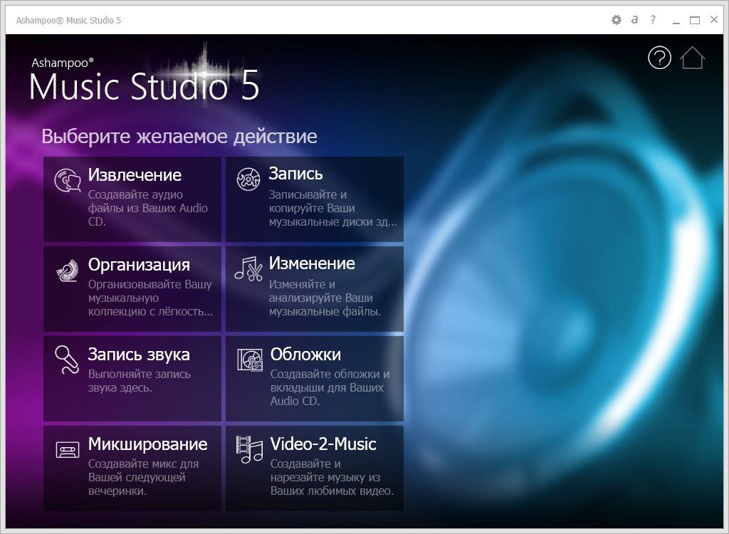Ashampoo Music Studio 5.0.5.3 RePack (+ portable) by KpoJIuK