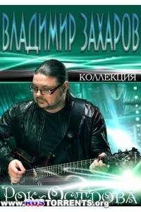 Владимир Захаров и группа Рок-Острова - Коллекция | MP3