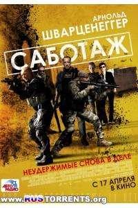 Саботаж | BDRemux 1080р | Лицензия