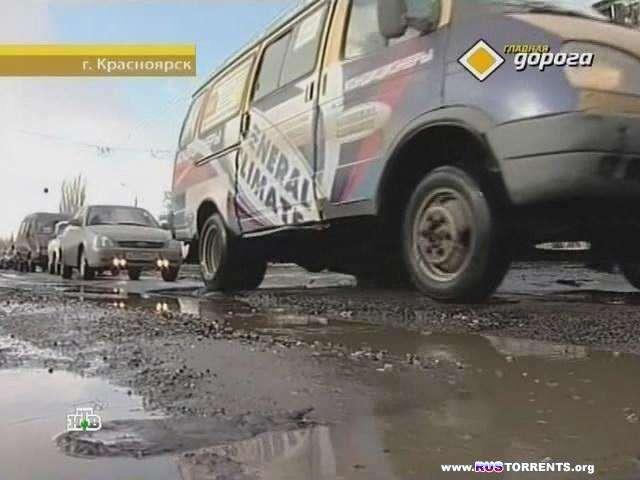 Главная дорога (Эфир от 23.03. 2013) | SATRip