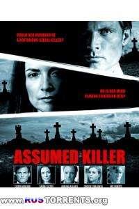 Предполагаемый убийца | WEB-DLRip | НТВ+