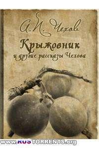Рассказы Чехова | MP3