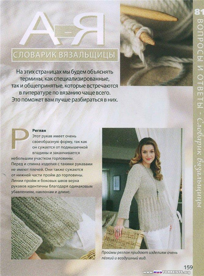 Вязание. Красиво и легко № 01-81 (2012-2013)