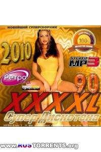 VA- XXXXL Супер Дискотека 90-х