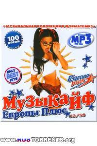 VA - Музыкайф от Europa Plus. Версия 50/50