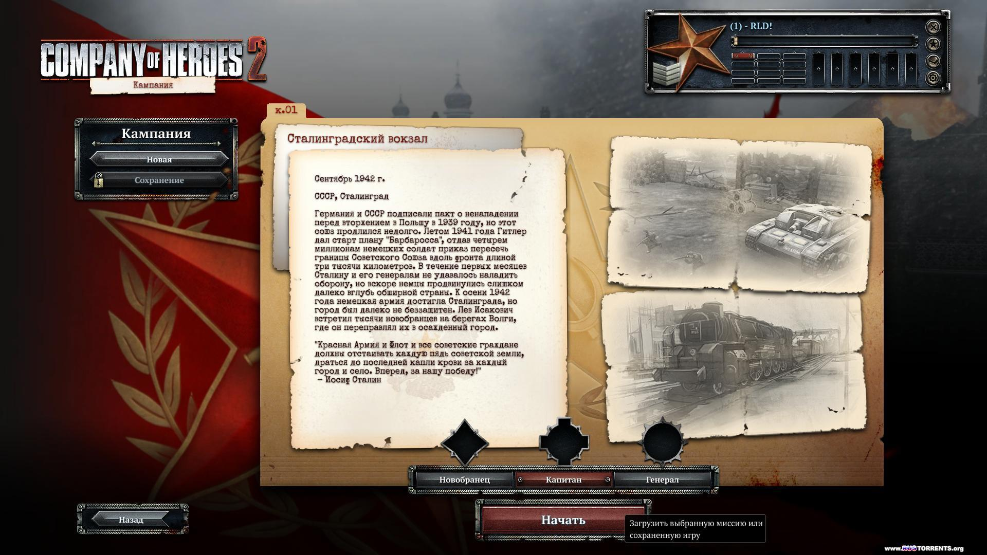 Company of Heroes 2 [v 3.0.0.16337] | PC | RePack от =Чувак=