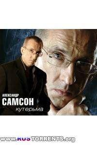 Александр Самсон - Кутерьма