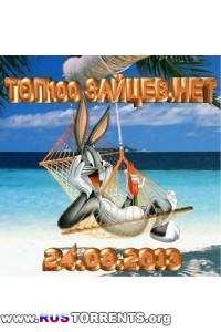 Сборник - Топ 100 Зайцев.нет (24.08.2013)