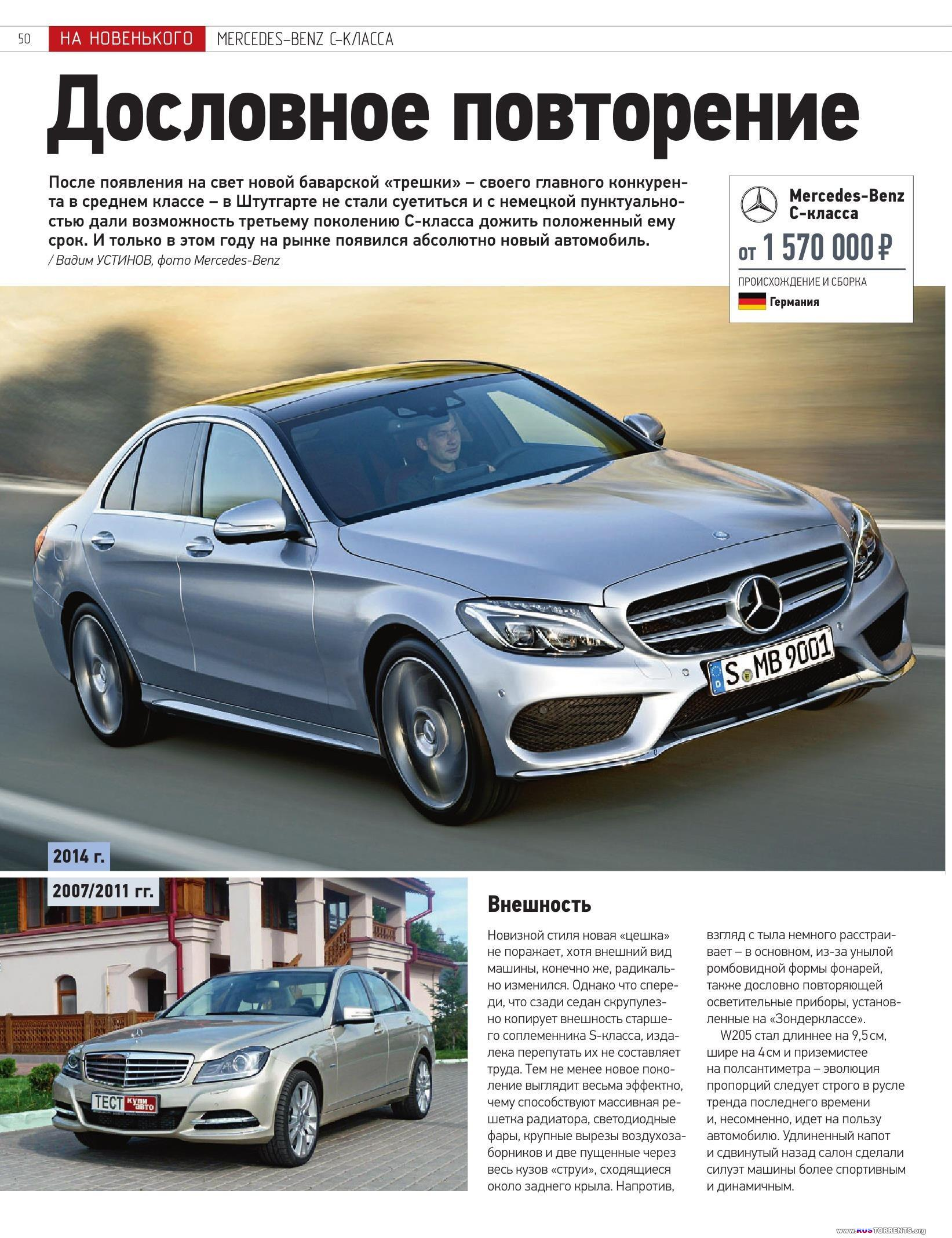 Купи Авто №14-15 [2014] | PDF
