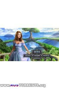 Остров Ведьмы: Наследие | РС