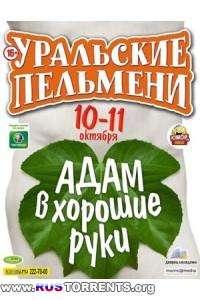 Уральские Пельмени. АДАМ в хорошие руки (Часть 1-2 из 2) | WEB-DL 720p