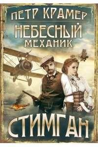 Серия книг: Стимган. Ретро-фантастика [3 книги] | FB2