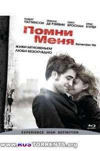 Помни меня | BDRip 720p | С Blu-Ray CEE