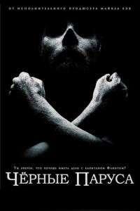 Чёрные Паруса [01 сезон: 01-08 серии из 08] | BDRip | LostFilm