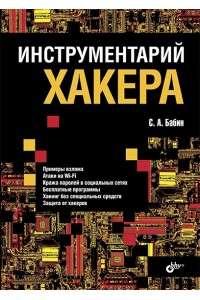 Сергей Бабин | Инструментарий хакера | PDF