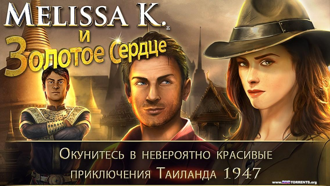 Мелисса К. и Золотое Сердце HD (Full) v1.0 | Android