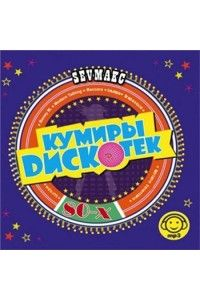 VA - Кумиры Дискотек 80-х | MP3