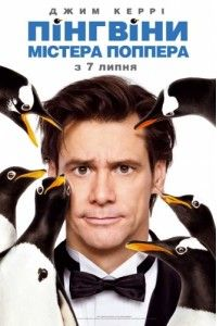 Пингвины мистера Поппера | BDRip 1080p