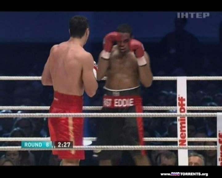 Бокс. Бой за титул Чемпиона мира по версии IBF и WBO