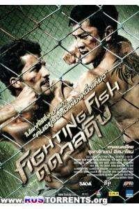 Бойцовая рыбка | DVDRip | L1