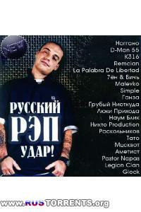 VA - Русский Рэп Удар