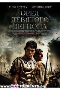 Орел Девятого легиона | HDRip | Лицензия | Театральная версия