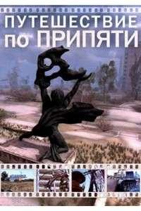 Путешествие по Припяти | BDRip 720p