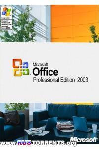 Microsoft Office Professional 2003 SP3 (21.08.2013) | Portable от punsh | Rus