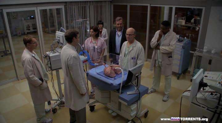 Доктор Хаус [S01-08] | WEBDLRip | LostFilm