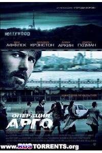 Операция «Арго» | HDRip-AVC