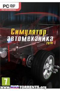 Car Mechanic Simulator 2014 | PC | RePack от z10yded