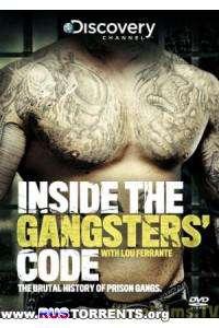 Кодекс мафии: взгляд изнутри (1 сезон 4 серия)