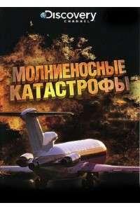 Discovery: Молниеносные катастрофы [01-64 серии из 64] | SATRip