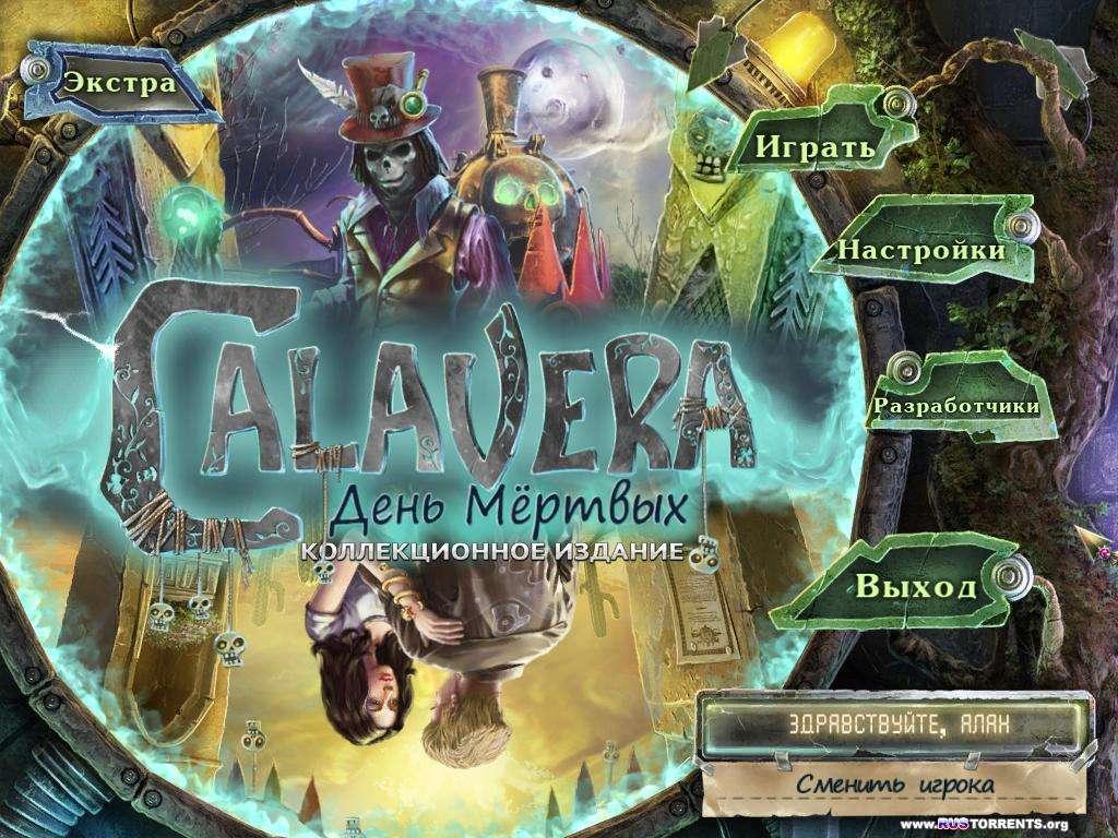 Calavera. День мертвых. Коллекционное издание | PC