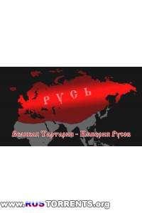 Великая Тартария – Империя Русов | WEBRip