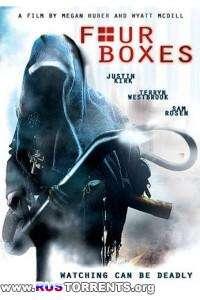 Четыре коробки | DVDRip