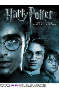 Гарри Поттер: Коллекция | BDRip 1080p