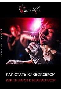 Евгений Казакеев - Как стать кикбоксером, или 10 шагов к безопасности | FB2