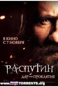Распутин | DVDRip-AVC | Лицензия